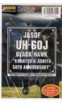 1-144-UH-60J-Komatsu-Rescue-Group-and-Ashiya-Rescue-Group-The-Foundation-50th-Anniversary