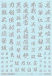 1-100-GM-Font-Decal-No-4-Chinese-Characters-Works-Samurai-Light-Gray