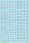 1-144-GM-Font-Decal-No-5-Chinese-Characters-Works-Samurai-Light-Gray