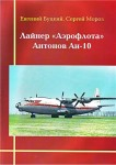RARE-An-10-airliner-Russian-text