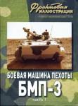 RARE-BMD-3