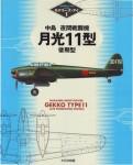 RARE-Nakajima-Night-Fighter-Gekko-Type-11