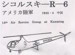 1-144-Sikorsky-R-6-14th-Air-Service-Group-at-Kunming-1945