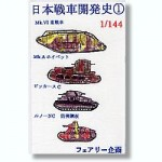 1-144-History-Of-Japanese-Tank-Development-1