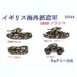 1-144-British-Army-BEF-1940-France