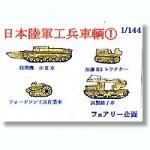 1-144-Japanese-Army-Engineer-Vehicles-1