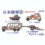 1-144-Japanese-Army-Vehicles-6
