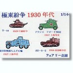 1-144-Far-East-Conflict-Vehicles-1930s