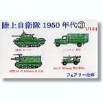 1-144-JGSDF-Vehicles-1950s-3