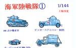 1-144-IJN-Land-Forces-1