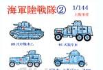 1-144-IJN-Land-Forces-2