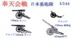 1-144-Battle-of-Mukden-IJA-Heavy-Artillery