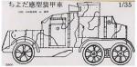 1-35-Chiyoda-Type-Armored-Vehicle-Manchuria-1932
