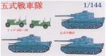 1-144-IJA-Type-5-Medium-Tank-Squadron