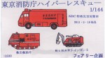 1-144-Tokyo-Fire-Department-Fire-Rescue-Task-Forces