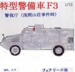 1-72-MPD-Commando-Car-Type-F3