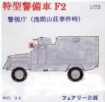 1-72-MPD-Commando-Car-Type-F2