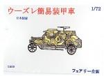 1-72-Wolseley-Postal-Armored-Car
