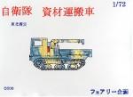 1-72-JSDF-Material-Truck