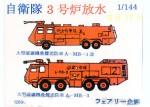 1-144-JSDF-Fukushima-Nuclear-Reactor-Rescue
