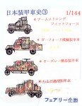 1-144-History-of-Japanese-Armored-Cars-3