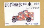 1-35-Prototype-Light-Armored-Vehicle-Siberia