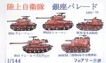 1-144-JSDF-Ginza-Parade
