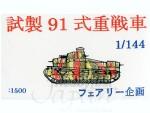 1-144-Type-91-Heavy-Tank