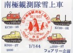 1-144-Japanese-Antarctic-Research-Expedition-Snowcat