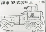 1-35-Type-92-Armoured-Car