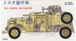 1-35-Toyota-Armored-Car