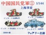 1-144-National-Revolutionary-Army