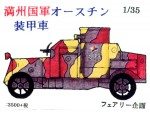 1-35-Manchukuo-Imperial-Army-Austin-Armored-Car