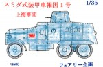1-35-Sumida-Type-Armored-Car-Hokoku-go-1