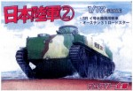 1-72-Imperial-Japanese-Army-2
