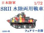 1-72-SRII-Amphibious-Tanks