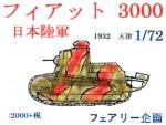 1-72-Fiat-3000