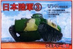 1-144-Japanese-Army-Vehicles-3