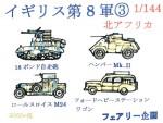 1-144-British-8th-Army-3