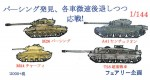 1-144-GUP-Set-M26-PershingA41-CenturionM24-ChaffeeT28-Super-Heavy-Tank