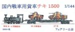 1-144-K2-Locomotive-and-Wagons-Chiki-1500
