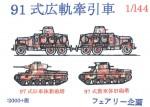 1-144-Sumida-M-2593-Type-91