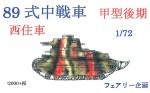 1-72-Type-89A-I-Go-Ko-Late-Nishizumi