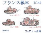 1-144-French-Tanks