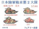 1-144-Japan-Army-Tank-No-2-Battalion