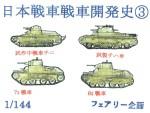 1-144-History-Of-Japanese-Tank-Development-3