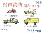 1-144-Kure-City-Firefighting-Showa-Year-20