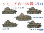 1-144-Somua-S-35-Corps-5pcs