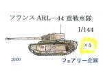 1-144-French-ARL-44-Corps-5pcs