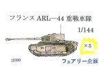 1-144-French-ARL-44-Corps-5pcs